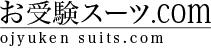 お受験スーツ比較.com